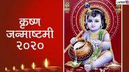 Happy Janmashtami 2020 Wishes & HD Photos: कान्हा के इन मनमोहक हिंदी WhatsApp Stickers, Images, GIF Greetings, Wallpapers, Facebook Messages के जरिए अपनों से कहें हैप्पी कृष्ण जन्माष्टमी