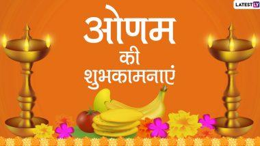 Happy Onam 2020 Greetings & HD Wallpapers: ओणम के इन प्यारे हिंदी WhatsApp Status, GIF Wishes, Facebook Messages, Photo SMS, Images और Quotes को भेजकर अपनों को दें इस पर्व की हार्दिक बधाई