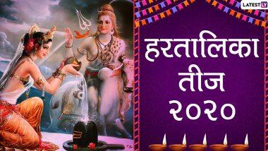 Hartalika Teej 2020: हरतालिका तीज कब है? भगवान शिव को पति रूप में पाने के लिए माता पार्वती ने किया था यह व्रत, जानें शुभ मुहूर्त, पूजा विधि और महत्व
