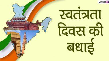 Happy Independence Day 2020 Messages: देश मना रहा है 74वां स्वतंत्रता दिवस, देशभक्ति वाले इन हिंदी Quotes, WhatsApp Status, Facebook Wishes, GIF Greetings, HD Wallpapers, Images, SMS के जरिए मनाएं आजादी का जश्न