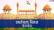 Independence Day 2020: जानें इस बार किन-किन बदलावों के साथ मनाया जाएगा स्वतंत्रता दिवस