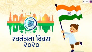 Independence Day 2020 Greetings & HD Images: आजादी का मनाएं जश्न, स्वतंत्रता दिवस पर प्रियजनों को भेजें ये खूबसूरत हिंदी WhatsApp Stickers, Facebook Quotes, GIF Messages, Photos Wishes, Wallpapers और दें बधाई