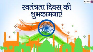 Independence Day 2020 Wishes & Images: स्वतंत्रता दिवस के खास अवसर पर इन शानदार हिंदी WhatsApp Stickers, Facebook Messages, GIF Greetings, Images, SMS, Quotes, Wallpapers के जरिए दें अपनों को शुभकामनाएं