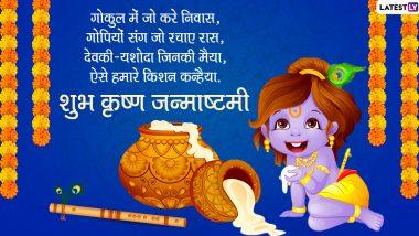 Janmashtami 2021: क्या है जन्माष्टमी का महत्व एवं व्रत-पूजा के नियम तथा कैसे करें बांके बिहारी का श्रृंगार?