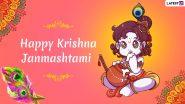 Krishna Janmashtami 2020: कान्हा के जन्म के बाद मध्यरात्रि में सपरिवार आरती गायन से दूर होते हैं सारे संकट, मिलती है सुख-शांति और समृद्धि (Watch Video)