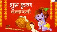 Krishna Janmashthami 2020 Messages: कृष्ण जन्माष्टमी के शुभ अवसर पर दोस्तों-रिश्तेदारों को इन प्यारे हिंदी Facebook Greetings, GIF Wishes, HD Images, WhatsApp Stickers, Wallpapers के जरिए दें बधाई