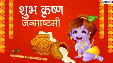 Happy Janmashthami 2020 Messages & Images: कृष्ण जन्माष्टमी के शुभ अवसर पर दोस्तों-रिश्तेदारों को इन प्यारे हिंदी Facebook Greetings, GIF Wishes, HD Images, WhatsApp Stickers, Wallpapers के जरिए दें बधाई