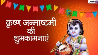 Krishna Janmashthami 2020 Wishes: कृष्ण जन्माष्टमी का मनाएं उत्सव, इन शानदार हिंदी WhatsApp Status, Facebook Messages, GIF Greetings, Photo SMS, Quotes, Wallpapers के जरिए दें अपनों को शुभकामनाएं