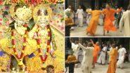 Krishna Janmashtami 2020: कान्हा के जन्मोत्सव की देश में धूम, मथुरा के कृष्ण जन्मस्थली और नोएडा के इस्कॉन मंदिर में जन्माष्टमी उत्सव का विशेष आयोजन (Watch Videos)