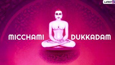 Paryushan Parva 2020 Wishes & Micchami Dukkadam Images: जैन धर्म का एक महान पर्व है पर्यूषण, मिच्छामी दुक्कड़म वाले इन WhatsApp Stickers, Facebook Messages, GIF Greetings के जरिए दें अपनों को शुभकामनाएं