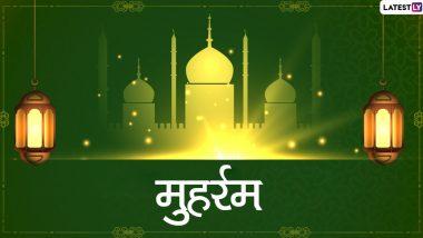 Muharram 2021: जानें आशुरा क्या है? चांद दिखने के बाद कब से शुरू होगा पहला इस्लामिक महीना