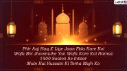 Muharram 2021: कब है मुहर्रम? क्या है आशुरा और हिजरी? हज़रत इमाम हुसैन से इस पर्व का क्या संबंध है?
