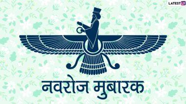 Happy Parsi New Year 2020 Messages: पारसी नववर्ष पर सगे-संबंधियों को इन शानदार हिंदी WhatsApp Stickers, Facebook Greetings, GIF Images, Quotes, Wallpapers, Photo SMS के जरिए कहें नवरोज मुबारक