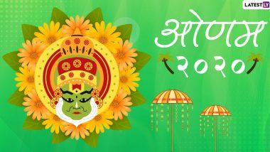 Onam 2020 Main Day Date & Full Schedule: किसानों का खास पर्व है ओणम, जानें थिरुओणम की तिथि, राजा महाबली की कथा और केरल के इस महत्वपूर्ण उत्सव का महत्व