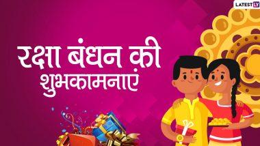 Raksha Bandhan 2020 Messages In Hindi: भाई-बहन के अटूट रिश्ते का पर्व है रक्षा बंधन, इन खूबसूरत हिंदी Facebook Greetings, WhatsApp Status, GIFs, HD Wallapapers, Quotes, Photo SMS के जरिए दें शुभकामनाएं
