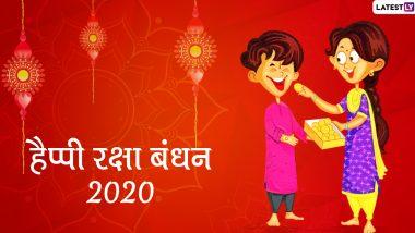 Raksha Bandhan 2020 Wishes & HD Photos: रक्षा बंधन के शुभ अवसर पर इन मनमोहक हिंदी GIF Greetings, Facebook Messages, WhatsApp Stickers, Images, Wallpapers को भेजकर अपने भाई-बहन से जताएं प्यार