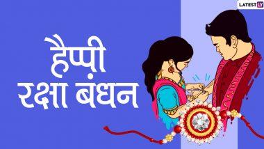 Happy Raksha Bandhan 2020 Wishes in Hindi: भाई-बहन एक-दूजे से कहें हैप्पी रक्षा बंधन, भेजें ये प्यार भरे हिंदी WhatsApp Stickers, Facebook Messages, GIF Greetings, HD Images, Shayari, SMS और वॉलपेपर्स