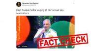 Fack Check: भारतीय वायुसेना के वार्षिक दिवस समारोह में 'घर से निकलते ही' गाना गाने वाले कैप्टन दीपक साठे का वायरल वीडियो है FAKE, जानें इसकी सच्चाई