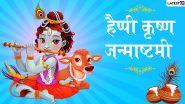 Krishna Janmashtami 2020 Images: श्रीकृष्ण की मनमोहक Photos, GIFs Greetings, WhatsApp Stickers और HD Wallpapers भेजकर अपने दोस्तों और रिश्तेदारों को जन्माष्टमी की दें शुभकामनाएं