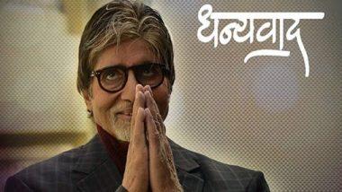 Amitabh Bachchan tested Negative for COVID: कोरोना को मात देकर घर लौटे अमिताभ बच्चन, फैंस का जताया आभार