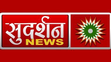 Sudarshan TV: दिल्ली हाईकोर्ट ने सुदर्शन टीवी के 'बिंदास बोल' कार्यक्रम के प्रसारण को रोकने से किया मना
