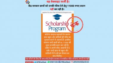 Fact Check: कोरोना महामारी के चलते स्कूल और कॉलेजों के सभी छात्रों को फीस भरने के लिए 11,000 रुपये दे रही है मोदी सरकार? जानिए इस वायरल खबर की सच्चाई