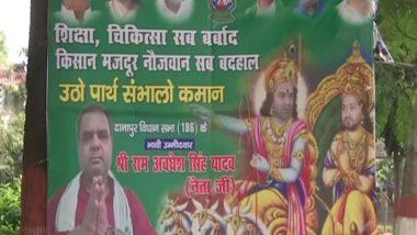 Bihar Assembly Election 2020: बिहार में राबड़ी देवी के घर के बाहर आरजेडी नेताओं ने लगाए पोस्टर, तेजस्वी यादव को अर्जुन तो तेजप्रताप को भगवान कृष्ण के रूप में दिखाया गया
