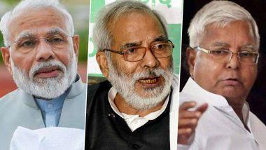 Raghuvansh Prasad Singh Passes Away: पूर्व केंद्रीय मंत्री रघुवंश प्रसाद सिंह के निधन पर पीएम मोदी, आरजेडी चीफ लालू यादव सहित इन नेताओं ने जताया शोक