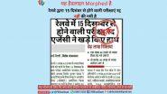 Fact Check: रेलवे ने 1.5 लाख पदों पर 15 दिसंबर से होने वाली परीक्षाओं को किया रद्द? पीआईबी से जानें वायरल खबर की सच्चाई