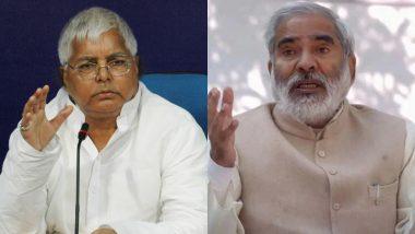 Bihar Assembly Election 2020: बिहार में हिंदुस्तानी अवाम मोर्चा ने पूर्व आरजेडी नेता रघुवंश के अंतिम पत्र को लेकर राजधानी पटना में लगाए पोस्टर, निशाने पर लालू यादव