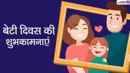 Daughter's Day 2020 Messages & Images: बेटी दिवस के खास मौके पर इन हिंदी WhatsApp Stickers, Facebook Greetings, Quotes, GIF Wishes, HD Wallpapers के जरिए बेटियों को दें प्यार भरी शुभकामनाएं