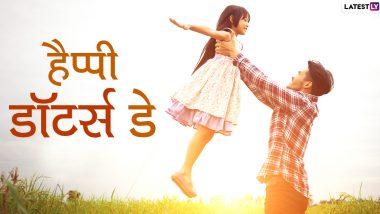 Happy Daughter's Day 2020 Wishes: बेटियों को समर्पित है बेटी दिवस, इन शानदार हिंदी Quotes, WhatsApp Stickers, Facebook Messages, GIF Greetings, Images, Wallpapers के जरिए कहें हैप्पी डॉटर्स डे