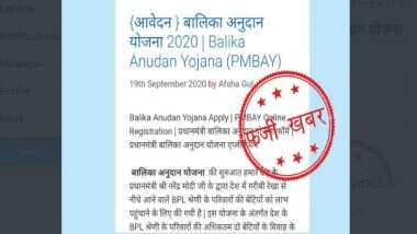 Fact Check: प्रधानमंत्री बालिका अनुदान योजना के तहत बेटी की शादी के लिए BPL परिवारों को मिलेगा 50,000 रुपये? जाने सच
