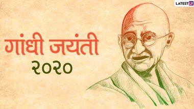 Gandhi Jayanti 2020 Virtual Celebration Ideas: कोरोना संकट के बीच गांधी जयंती को बनाएं यादगार, इन यूनिक आइडियाज के साथ वर्चुअल तरीके से करें सेलिब्रेट