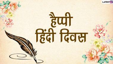 Hindi Diwas Mubarak 2020 Messages: हिंदी दिवस की परिजनों को दें हार्दिक बधाई, भेजें ये हिंदी Quotes, WhatsApp Status, Facebook Greetings, GIF Images, Wallpapers और SMS