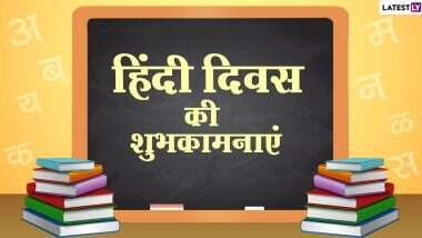 Hindi Diwas 2020: हिंदी दिवस विशेष पर जानें  हिंदी भाषा से जुड़ी खास बातें