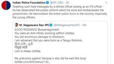 रिटायर्ड आईपीएस आधिकारी ने स्वामी अग्निवेश की मृत्यु पर लिखी घृणित पोस्ट, इंडियन पुलिस फाउंडेशन ने सुनाई खरी खोटी