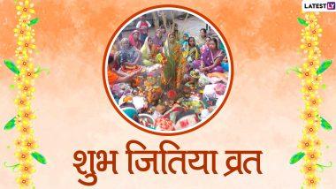 Jivitputrika Vrat 2021: कब है जीवित्पुत्रिका व्रत? पुत्र-प्राप्ति के लिए जानें कैसे करें जिउतिया व्रत एवं पूजा? एवं क्या है इसका महात्म्य एवं व्रत कथा ?