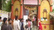 Sankat Mochan Temple Reopens: करीब 183 दिन बाद भक्तों के लिए खुले वाराणसी स्थित संकट मोचन मंदिर के द्वार, करना होगा इन नियमों का पालन