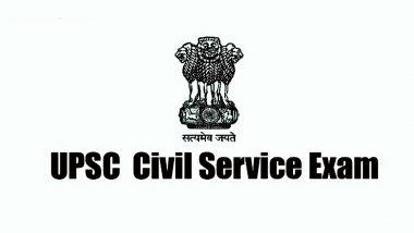 Civil Service Exam 2020: सुप्रीम कोर्ट ने सिविल सेवा परीक्षा स्थगित करने से किया इनकार