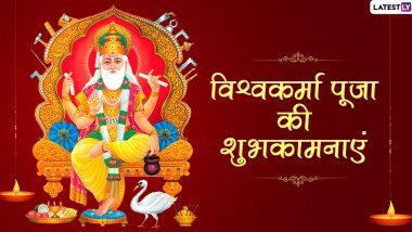 Vishwakarma Puja 2020 Wishes: विश्वकर्मा पूजा के शुभ अवसर पर दोस्तों-रिश्तेदारों को इन शानदार हिंदी WhatsApp Stickers, Facebook Messages, GIF Greetings, Quotes, SMS, Wallpapers के जरिए दें शुभकामनाएं