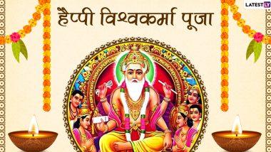 Vishwakarma Puja 2020 Messages & Images: अपनों को विश्वकर्मा पूजा की दें बधाई, भेजें ये हिंदी Quotes, Facebook Greetings, Photo SMS, WhatsApp Stickers, GIF Wishes और वॉलपेपर्स