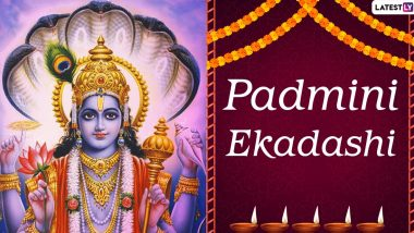 Padmini Ekadashi Vrat 2020: कब है पद्मिनी एकादशी? जानें मुहूर्त, पूजा विधान, पौराणिक कथा! 3 साल में एक बार क्यों आती है यह एकादशी?