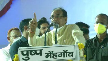 MP Assembly Bypolls 2020: सीएम शिवराज सिंह चौहान ने कमलनाथ और दिग्विजय सिंह को बताया आधुनिक ठग, कहा- उन्होंने भ्रष्टाचार में नए रिकॉर्ड बनाए