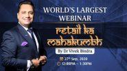 Bada Business 'Retail Ka Mahakumbh' 2020 Live Streaming: विश्व के सबसे बड़े वेबिनार में डॉ विवेक बिंद्रा देंगे कोरोना काल में बिजनेस बढ़ाने का मंत्र, यहां देखें लाइव