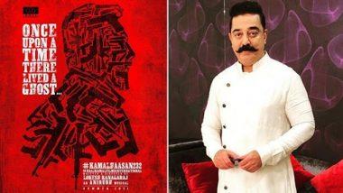 Kamal Haasan New Film: कमल हासन ने अपनी 232वीं फिल्म का किया एलान