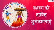 Shubh Dussehra 2020 Wishes: दशहरा के पावन मौके पर अपने दोस्तों और रिश्तेदारों को भेजें ये शानदार हिंदी WhatsApp Stickers, Facebook Messages, Greetings, SMS, GIF, Wallpapers और दें प्रियजनों को शुभकामनाएं