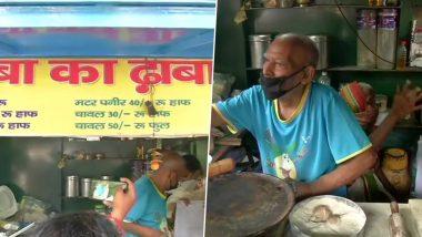 Baba Ka Dhaba: वीडियो वायरल होने के बाद लोगों की जबरदस्त प्रतिक्रिया से बेहद खुश हैं बाबा का ढाबा चलाने वाले बुजुर्ग दंपत्ति, बोले-लॉकडाउन की वजह से नहीं हो रही थी बिक्री, आज पूरा हिंदुस्तान हमारे साथ