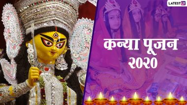 Navratri Kanya Pujan 2020 Greetings: कन्या पूजन के शुभ अवसर पर  GIF Image Messages, Maa Durga HD Photos, WhatsApp Stickers, Facebook Stickers और SMS भेजकर अपने प्रियजनों को दें शुभकामनाएं