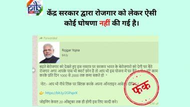 Fact Check: नवरात्रि पर केंद्र सरकार बेरोजगारों को घर बैठे देगी रोजगार? पीआईबी से जानें वायरल खबर की सच्चाई